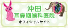 沖田耳鼻咽喉科医院オフィシャルサイト