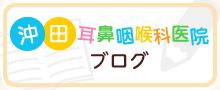 沖田耳鼻咽喉科医院ブログ